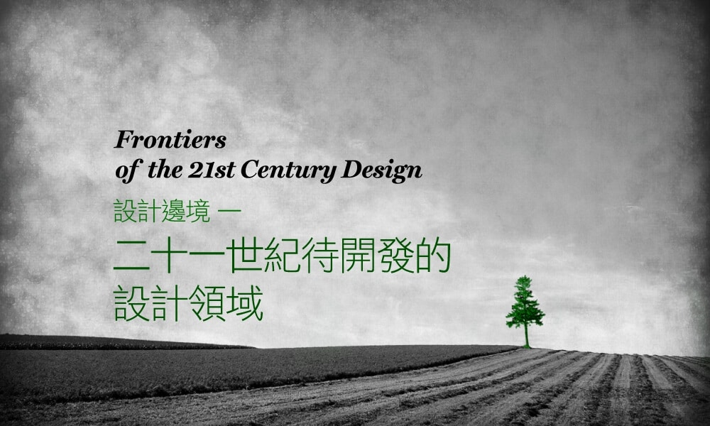 【設計邊境】第九堂:世界變了,您準備好了嗎?