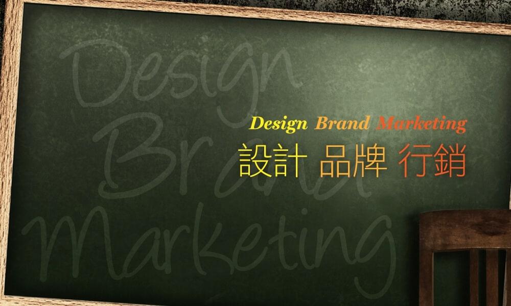 【設計.品牌.行銷】第一堂:設計是什麼?品牌是什麼?行銷是什麼?