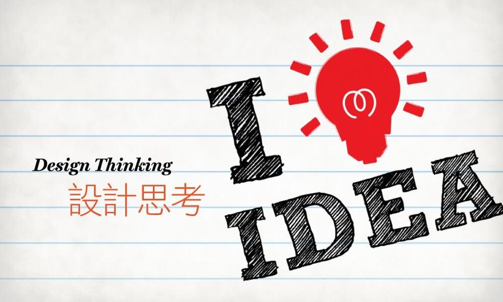 【設計思考】第一堂:新領導人的必要能力