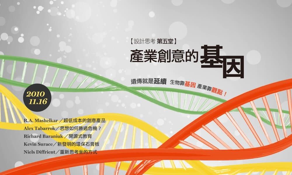 【設計思考】第五堂:產業創意的基因