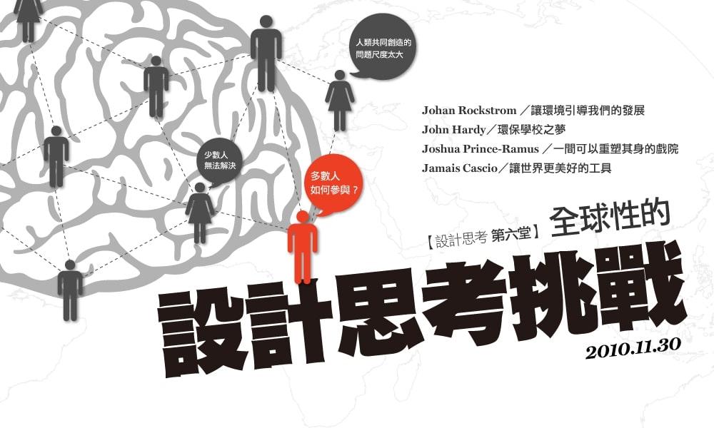 【設計思考】第六堂:全球性的設計思考挑戰