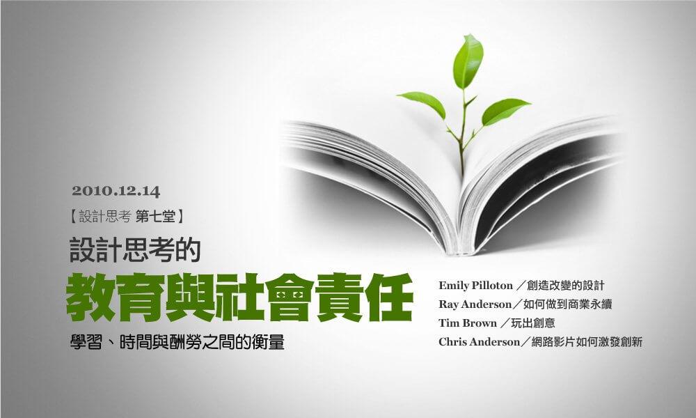 【設計思考】第七堂:設計思考的教育與社會責任
