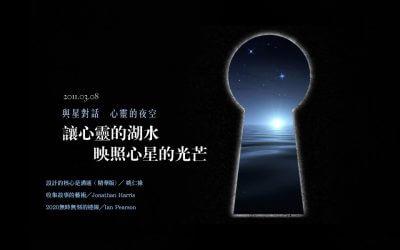 第一堂  與星對話:心靈的夜空