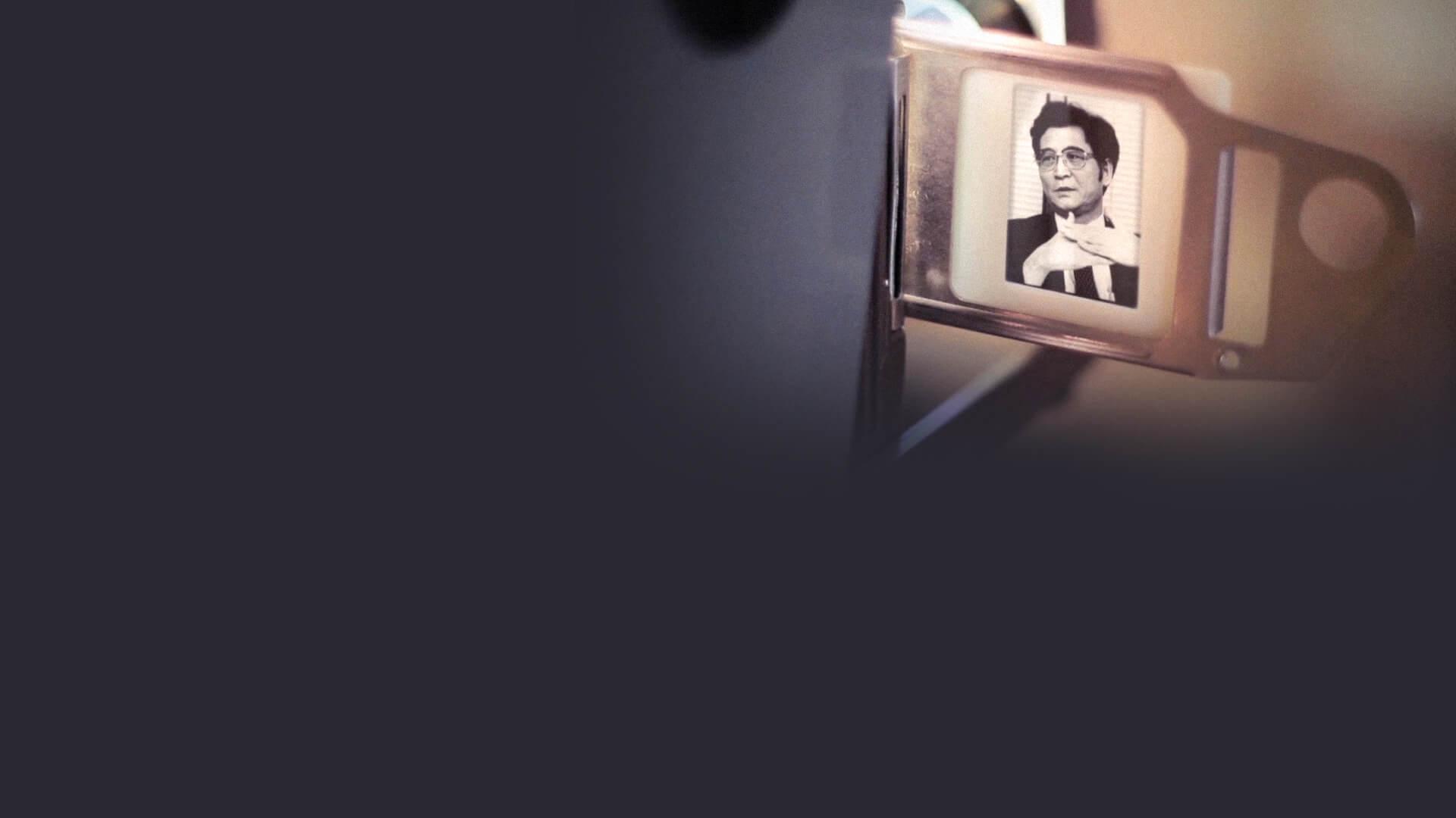 2014年「與歲月對話:漢寶德的故事」紀錄片製作