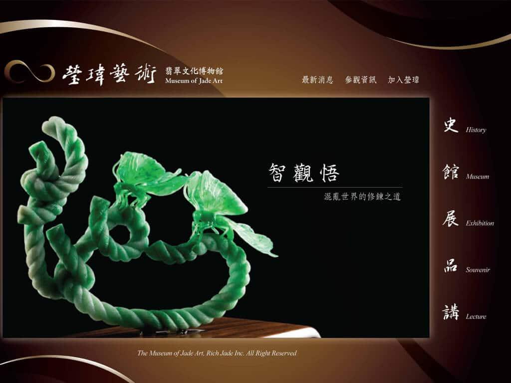 2009年 瑩瑋藝術翡翠文化博物館網站及影片製作