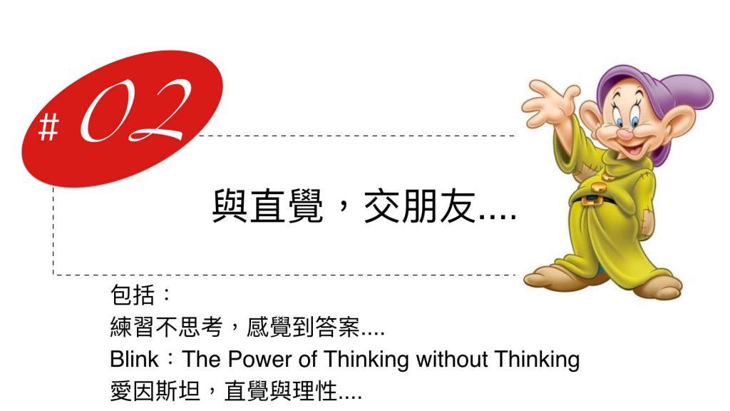 20160428創新,需要什麼能力?(工研院).003 (1)