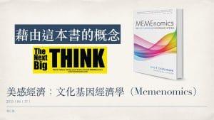 美感經濟:文化基因經濟學(Memenomics)
