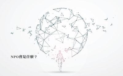細談NPO|AI之後4-3