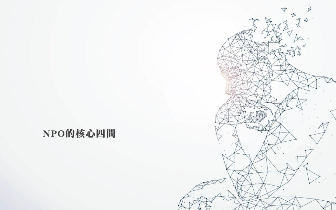 NPO的核心四問|AI之後4-4