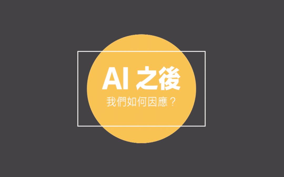 AI 之後,我們如何因應?|AI 之後的產業創意5-1