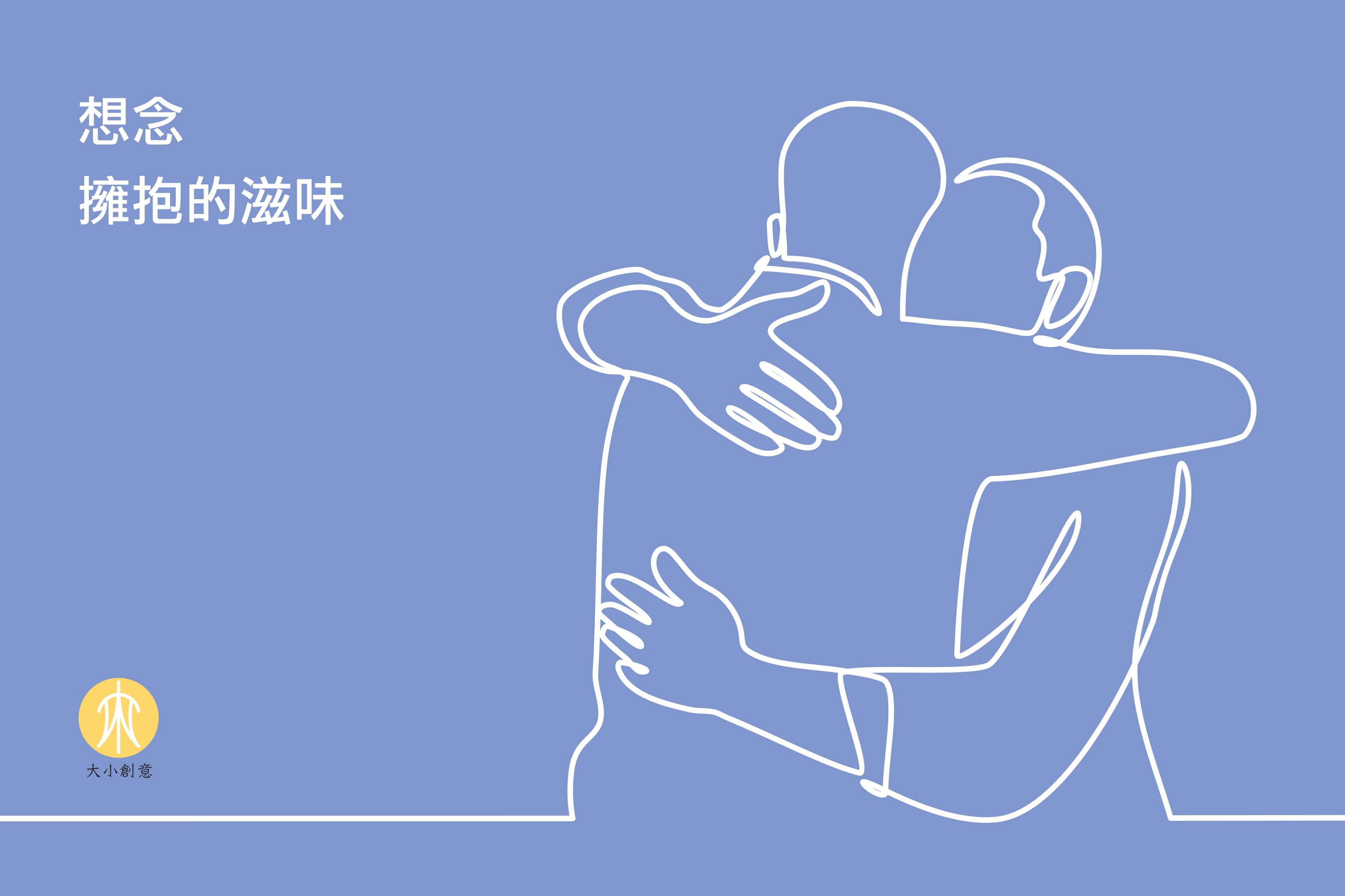 想念擁抱的滋味