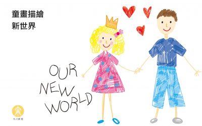 童話描繪新世界