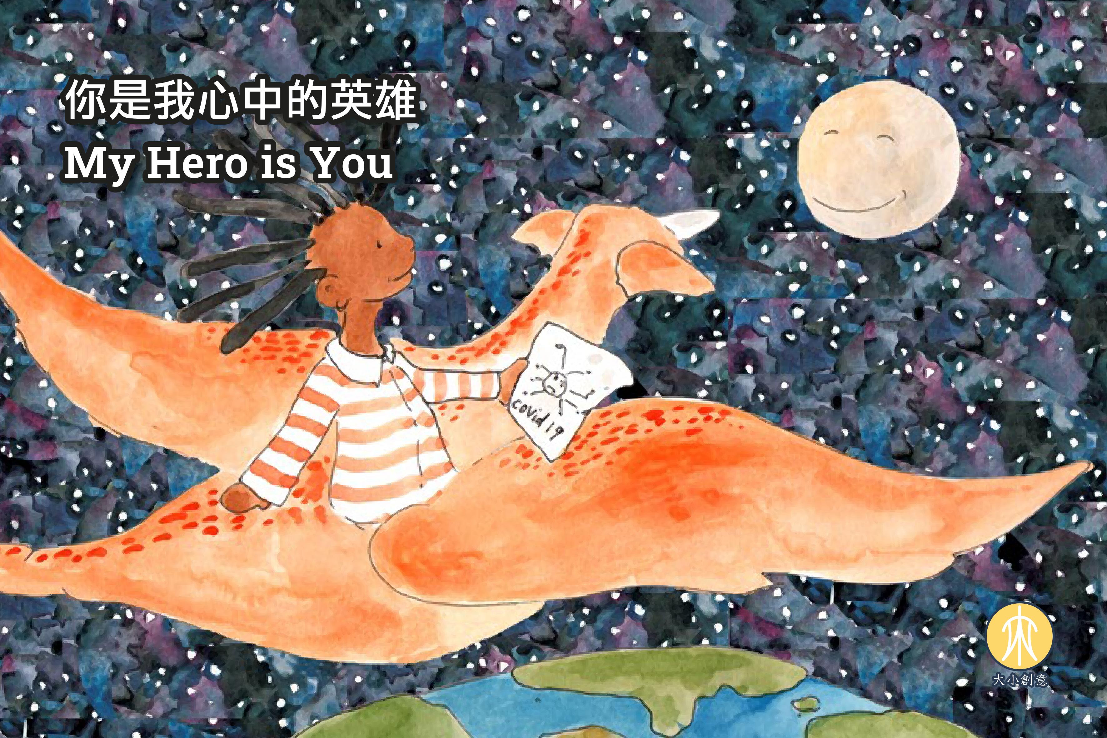 你是我心中的英雄