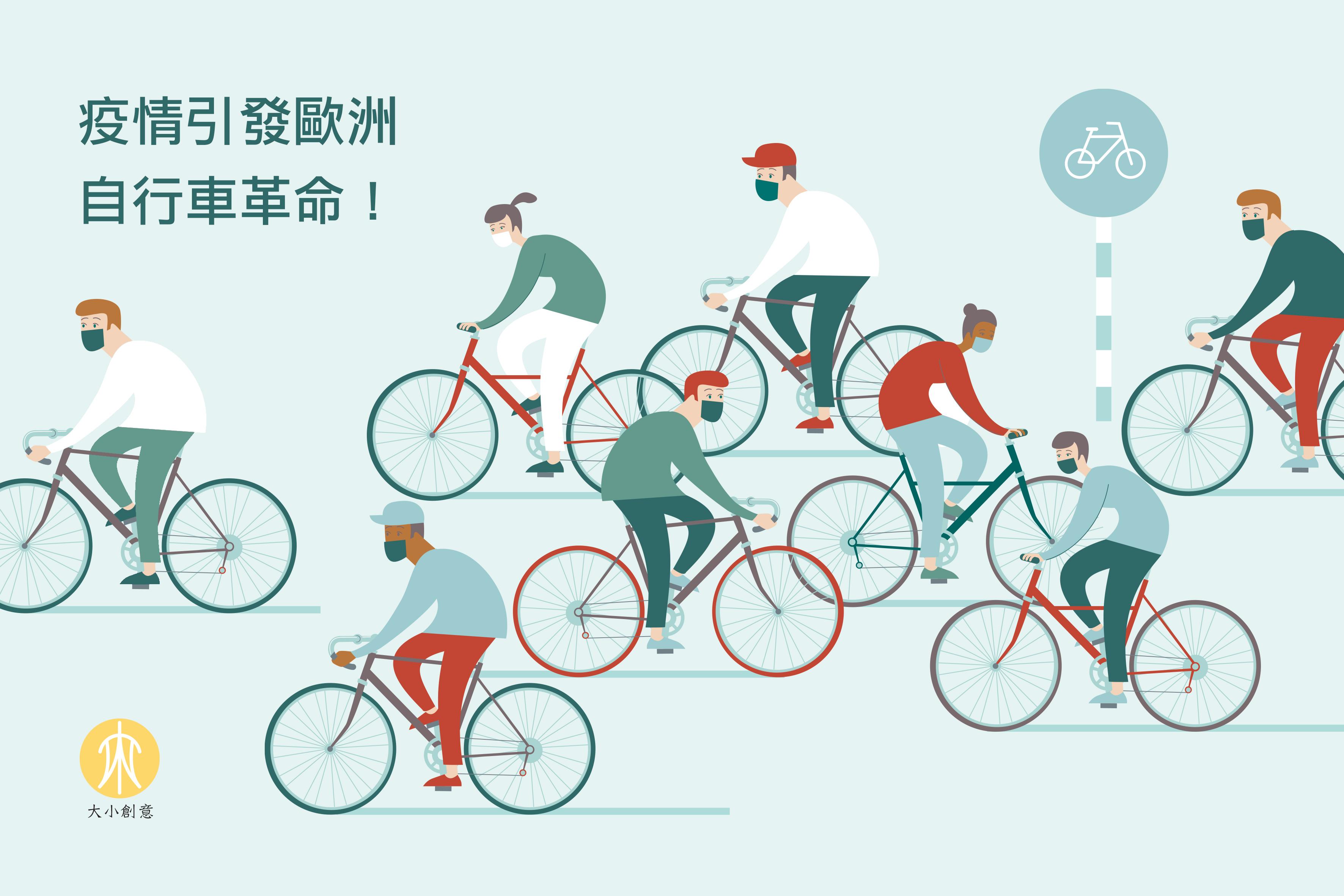 疫情引發歐洲自行車革命