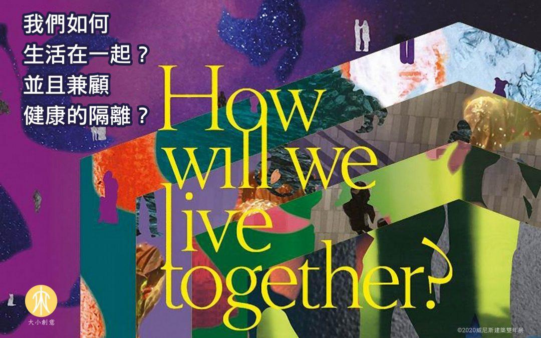 我們如何生活在一起?並且兼顧健康的隔離?